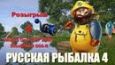Русская Рыбалка 4 ⏪Розыгрыш Model One CST S88H SteelHead⏩ STARIY РР4 RF4 ФАРМ ОБЩЕНИЕ РОЗЫГРЫШИ