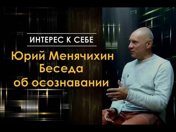 Интерес к себе Юрий Менячихин Беседа об осознавании