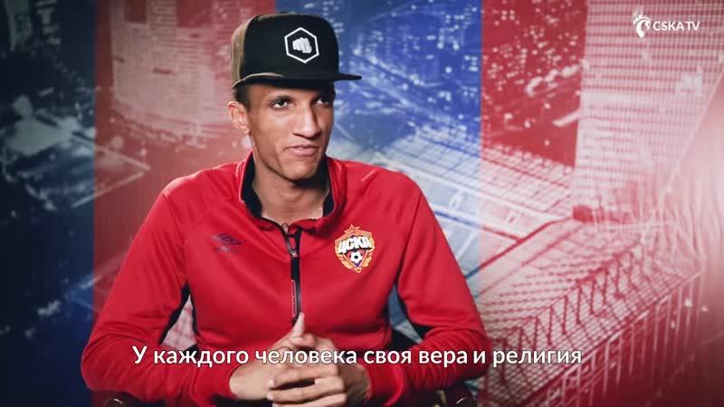 PFC CSKA Moscow Бекао: не считаю что похож на Си Джея