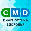 CMD (Наро-фоминск) Медицинские анализы