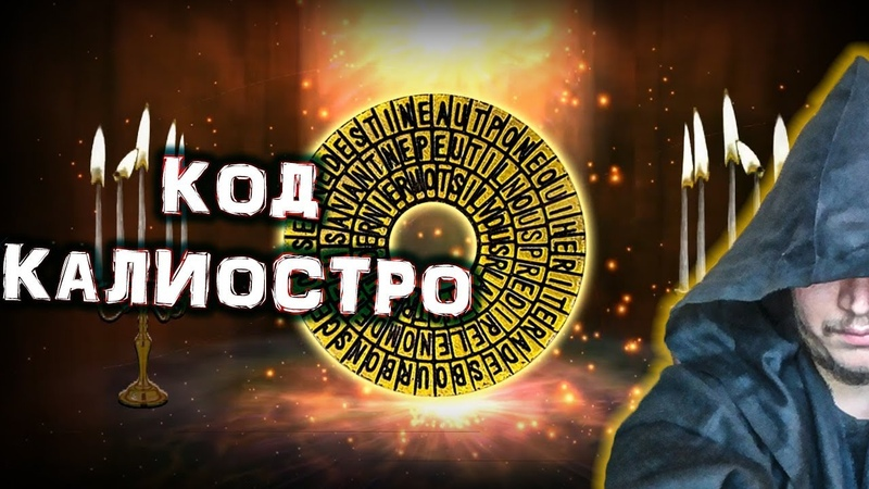 ИСПОЛНЕНИЕ Сокровенного ЖЕЛАНИЯ Код КАЛИОСТРО