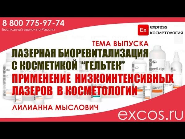 Применение низкоинтенсивных лазеров в косметологии EXCOS