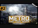 METRO LAST LIGHT REDUX - 1 ЧАСТЬ | НАЧАЛО | ПРОХОЖДЕНИЕ ОТ BAGLAY'a (НА РУССКОМ)