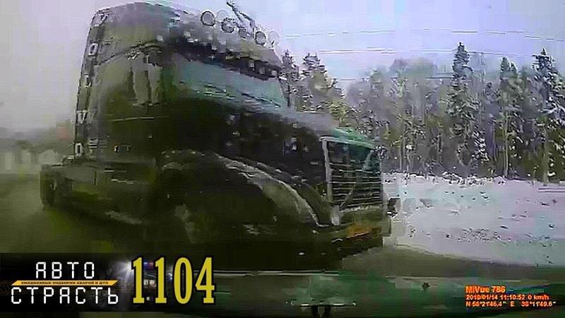 АвтоСтрасть Новая подборка видео с авто видеорегистратора Видео № 1104 Январь 2019