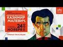 Александра Шатских Великий авангардист Казимир Малевич Знание ВДНХ