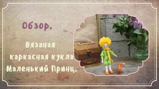 Вязаная каркасная кукла Маленький Принц и Лис. Обзор готовой работы.