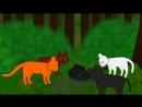 Коты-Воители 2 минуты проба 1
