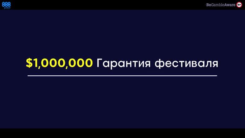 888pokerLIVE отправляется в Сочи!