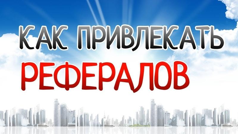 Где взять рефералов бесплатно Как привлечь рефералов бесплатно Заработок денег в интернете Kaleostra