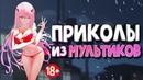 ЛУЧШИЕ МОМЕНТЫ ИЗ МУЛЬТИКОВ 2019 ПОДБОРКА ПРИКОЛОВ 37