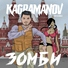 Kagramanov feat dj zavala