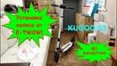 Установка резинового мягкого заднего колеса на Kugoo S3