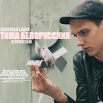 Тима Белорусских - О простом