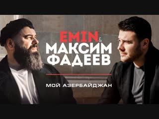 Премьера клипа! Максим Фадеев feat. EMIN - Мой Азербайджан (ft. и Эмин)