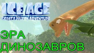 ЭРА ДИНОЗАВРОВ | Ice Age: Scrat's Nutty Adventure #3