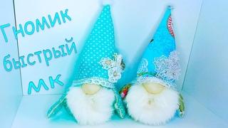 Скандинавский гномик своими руками/Новогодний гномик/Christmas dwarf/Гном из носка