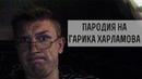 Пародия на Гарика Харламова из Comedy Club