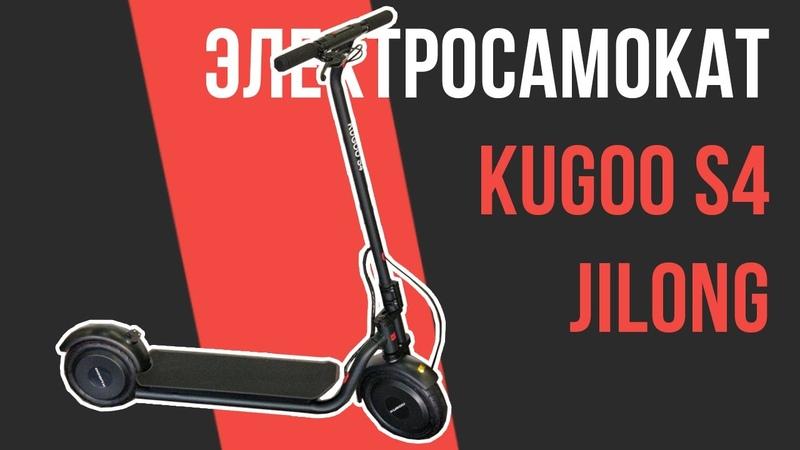 Обзор электросамоката Kugoo S4 Jilong