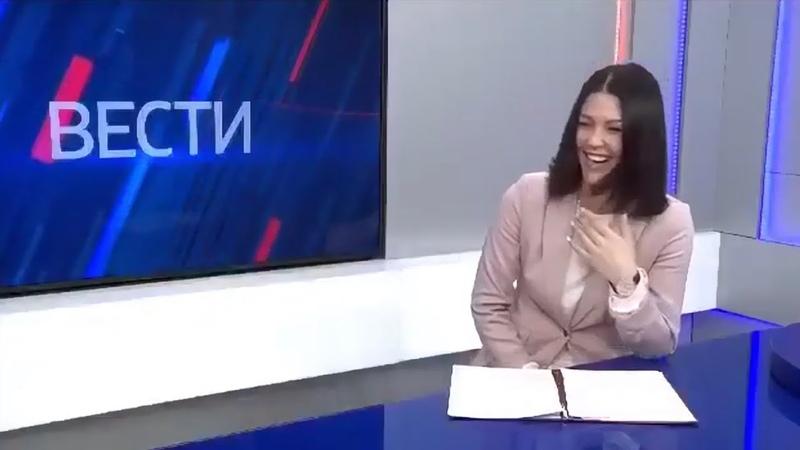 Ведущая ГТРК Вести Камчатка не смогла сдержать смех рассказывая о социальных выплатах