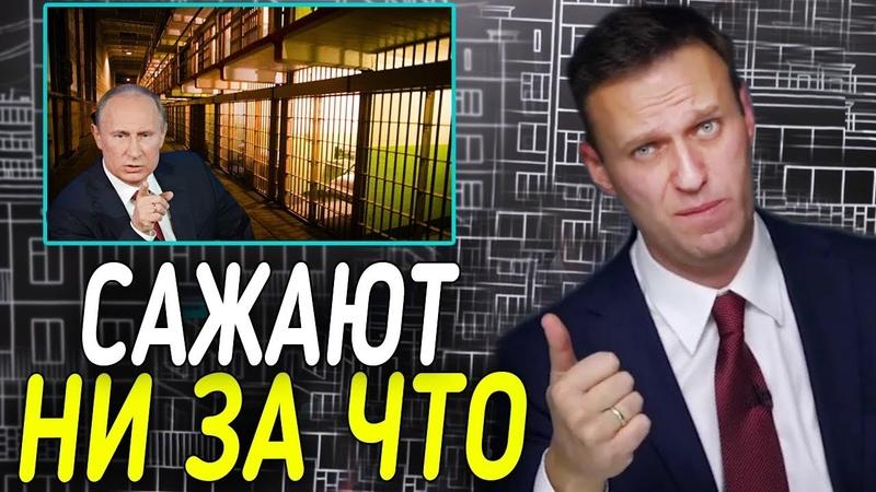 Началось! Вас посадят даже за комментарий! Навальный о скандальном законе о неуважении к власти!