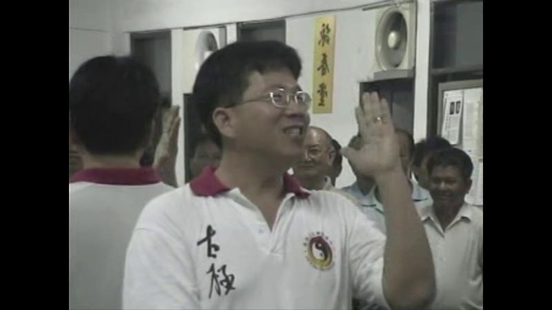 2003俞思光太极分享会完整版 Yiitaichi Sharing full version