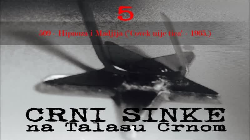 509 Crni Sinke Hipnoza i Madjija odlomak iz filma 'Covek nije tica' 1965