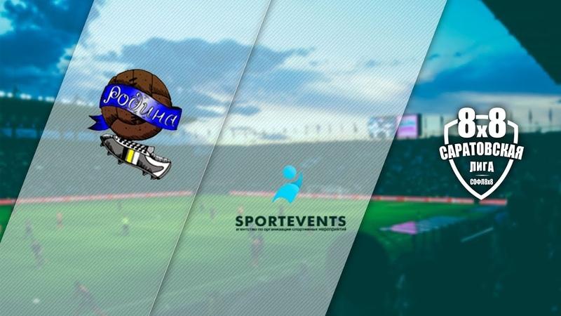 Родина - Sportevents-2 2:2 (1:1)