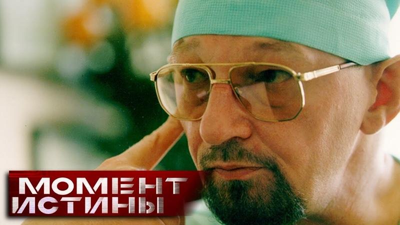 Я не могу оперировать ради денег Эрнст Мулдашев первый Хирург пересадивший глаз