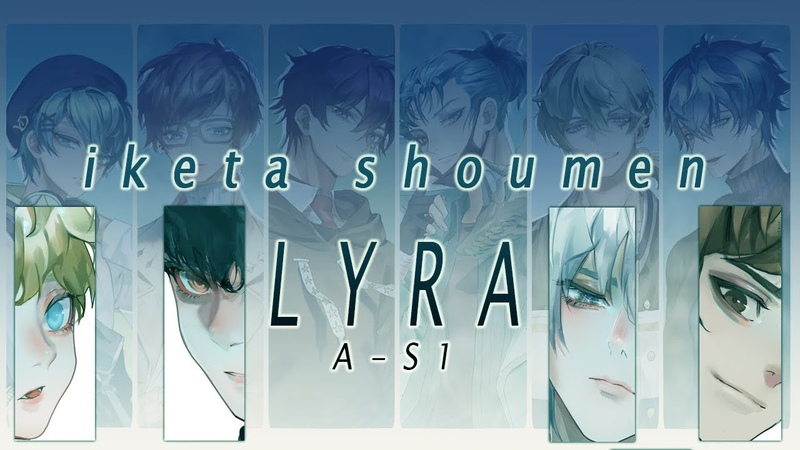 A S1 ライラ Lyra Iketa Shoumen