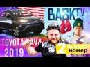 TOYOTA RAV-4 2018 ПОСЛЕ TURO/ ПРАНКИ В ЛОС-АНДЖЕЛЕСЕ/ BASK TV/ PART 1