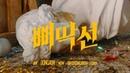 A.C.E (에이스) - 삐딱선 (SAVAGE) M/V Teaser DONGHUN