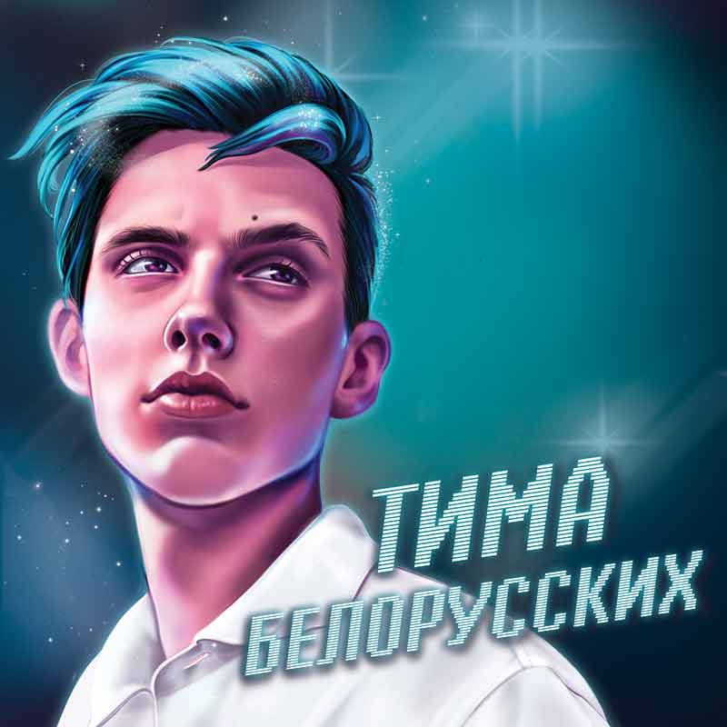 Афиша Самара Тима Белорусских в Самаре 17/11 Метелица-С