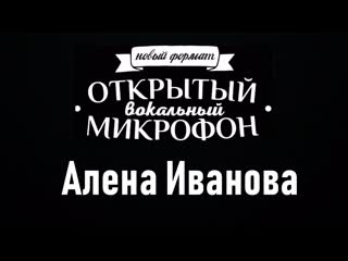 Вокальный Открытый Микрофон. Алена Иванова