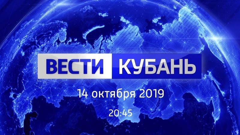 Вести.Кубань, выпуск от 14.10.2019, 20:45