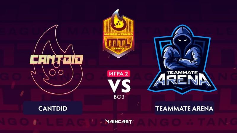 CantDid vs Teammate Arena (Игра 2) BO3 | Mango Tango Non-Pro League