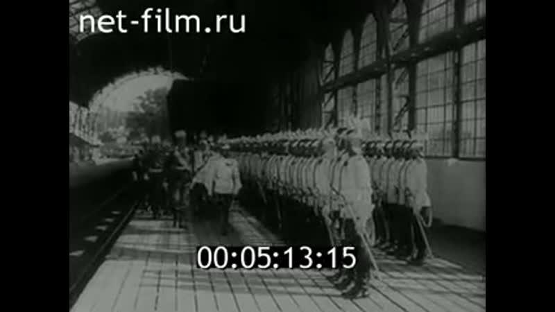 Фильм Падение династии Романовых 1927 Часть 3 Фильм Кинохроника