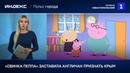 «Свинка Пеппа» заставила англичан признать Крым