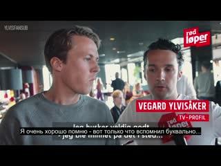 Rundlurt av Ylvis - Он думал, что берёт интервью у суперзвезы