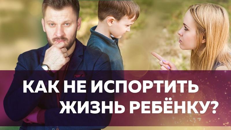 7 ВОПРОСОВ ОТ РОДИТЕЛЕЙ Ошибки родителей в воспитании ребенка