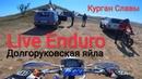 LiveEnduro Долгоруковская яйла 1 Покатушка с Нивами Крым