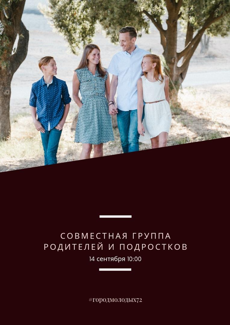 Афиша Группа для родителей и подростков/бесплатно