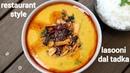 Lasooni dal tadka recipe | लसुनी दाल तड़का | dal lasooni | garlic dal tadka recipe