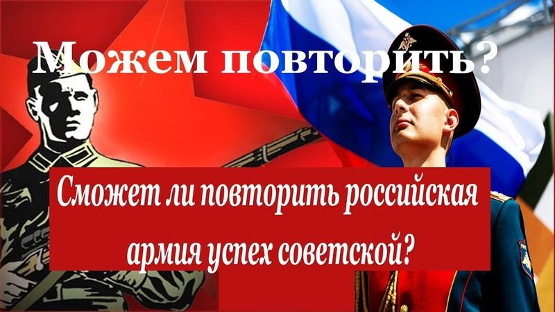 Можем повторить! Или нет? Какое положение дел на самом деле в российской армии!