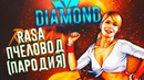 RASA ПЧЕЛОВОД пародия MC FERRERO DIAMOND RP GTA SAMP