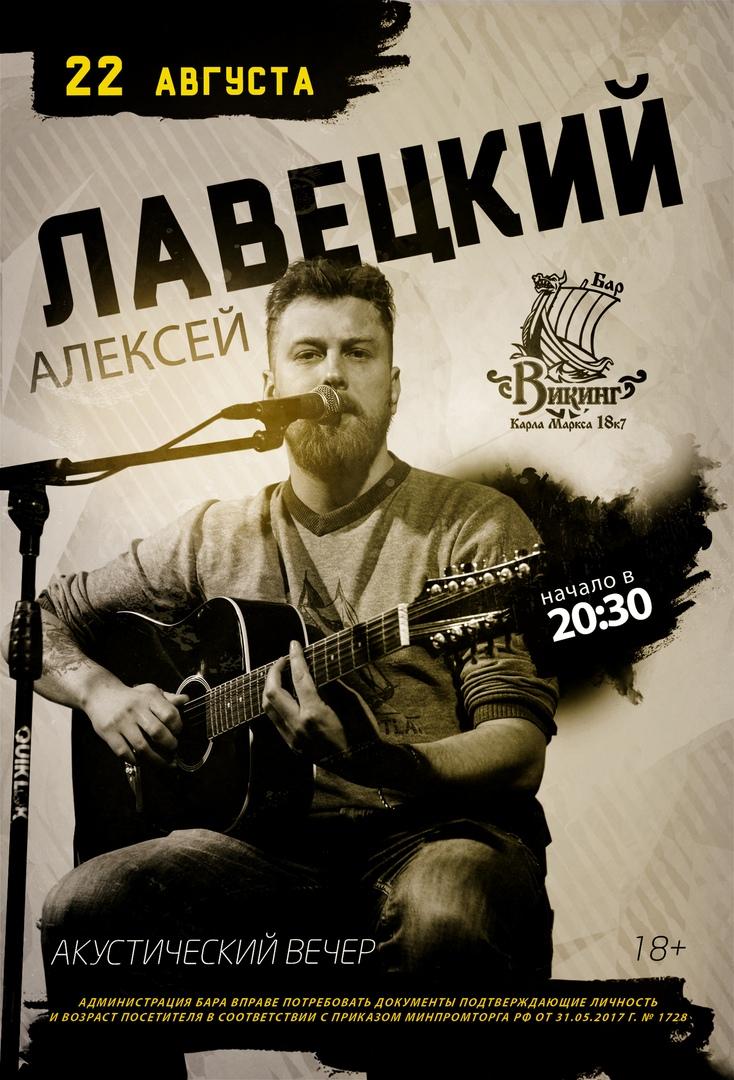Афиша 22 августа - Алексей Лавецкий в ВИКИНГе!