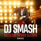 Обложка Moscow Never Sleeps (Rаdio Edit) - DJ Smash