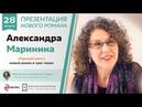 Презентация нового романа Александры Марининой Горький квест
