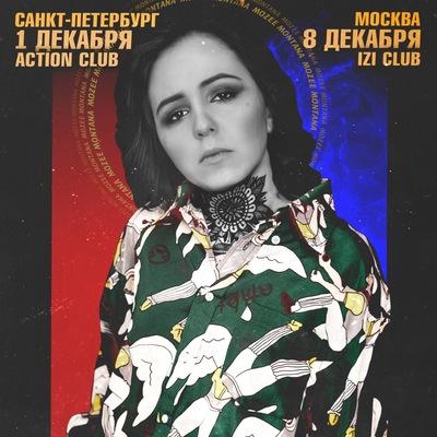 Алина Мкртчян