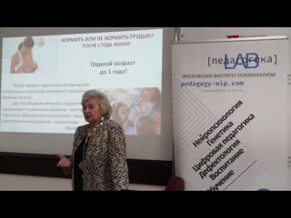 Лекция Т.Г. Визель Проблемы когнитивного развития детей. Педагогика LAB