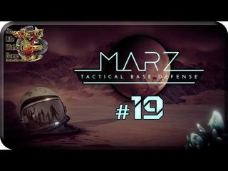 MarZ: Tactical Base Defense[#19] - Предельная скорость (Прохождение на русском(Без комментариев))